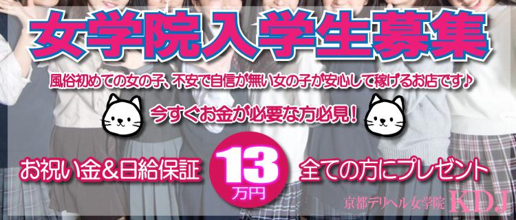 京都市その他・デリバリーヘルス・京都デリヘル女学院の風俗求人情報