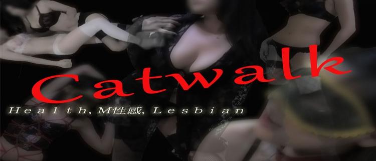 デリヘル・Catwalk