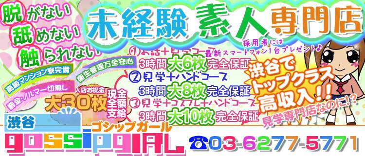 オナクラ・ハンドサービス・渋谷ゴシップガール