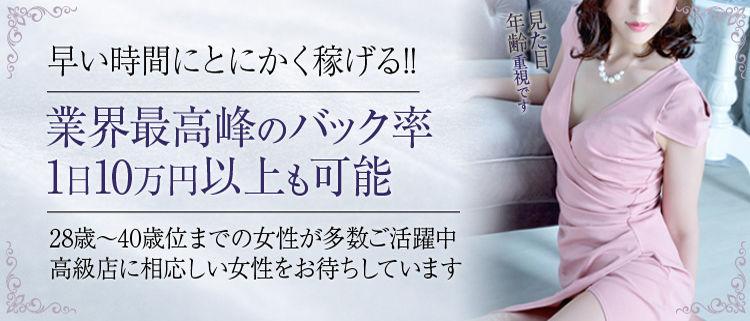 高級デリバリーヘルス・東京貴楼館