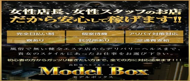 エステ・MODEL BOX