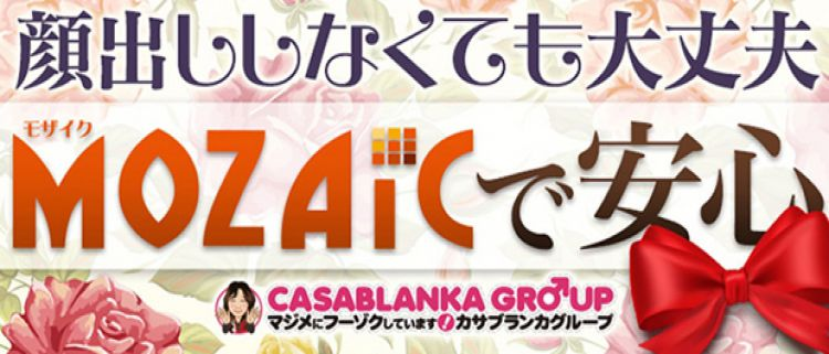 広島の風俗求人 デリヘル MOZAIC(モザイク)は風俗営業届出済の優良店舗です。当店は西日本最大級のデリヘルグループ「カサブランカグループ」が運営しています。大手有名グループチェーンだから安心、安全です。本番行為等、法律に反する行為は一切行っておりませんのでご安心下さい!西日本トップクラスのチェーン展開で集客NO,1 働きやすさNO,1です! - モザイクへ