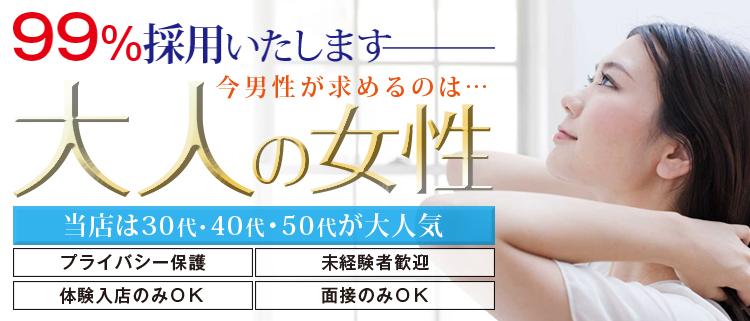 静岡・浜松の風俗求人 デリヘル 法人運営で静岡で10年間、健全に営業しています!お客様も多く新人さんを待ち望んでますので是非あなたの女力をお金に換えて稼ぎませんか♪いけないバイトは当店からスタートしてひっそりとお金を貯めて優雅な暮らしをしてみませんか?もちろんお金以外でも色んな男性と経験をしたいという願望の方もありだと思います♪ - ~全国フランチャイズ~人妻教室静岡店へ