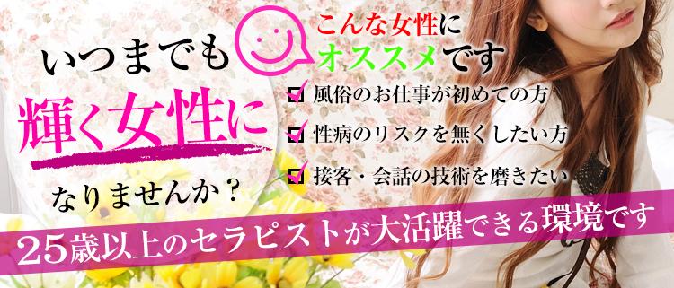 渋谷・エステティシャン・オーマイゴッドの風俗求人情報
