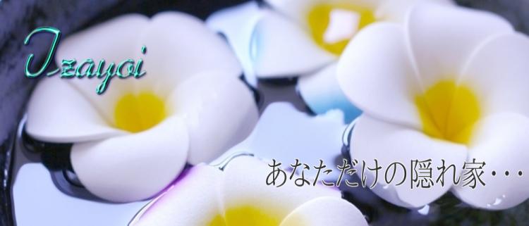 メンズエステ(非風俗)・IZAYOI~十六夜~
