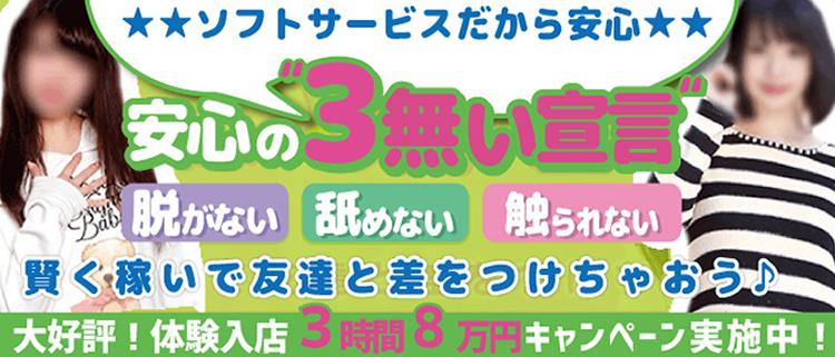 オナクラ・手コキ・渋谷ミルク