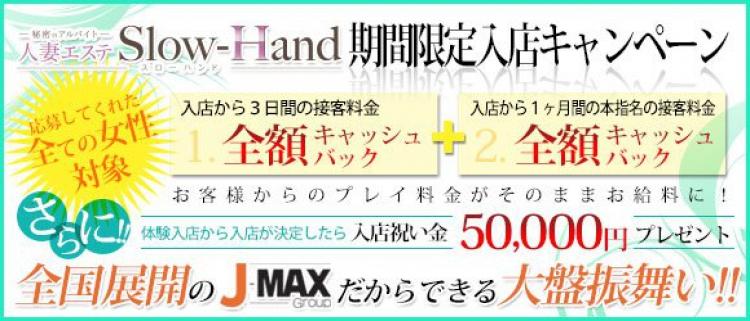 エステ・人妻エステSlow-hand 福井店