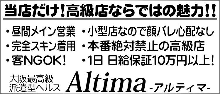 高級デリバリーヘルス・アルティマ トゥーレ