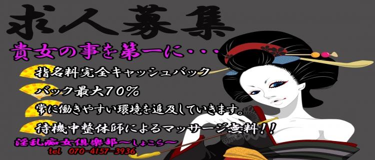 立川・八王子・町田・西東京の風俗求人 M性感 当Chocolatは女性に優しく働きやすい環境で貴女をお待ちしております。詳細を見て頂き解からない事や、不安があると思います。その際は、メール又はお電話を頂けますと詳しくご説明させて頂きますのでお気軽にお問い合わせ下さい。 - 淫乱痴女倶楽部ショコラ立川店へ