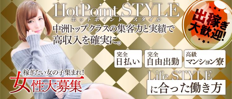 ヘルス・福岡ホットポイントスタイル