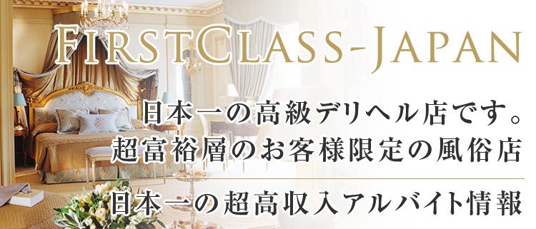 デリバリーヘルス・ファーストクラスジャパン東京本店
