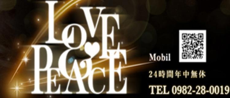 デリヘル・LOVE&PEACE