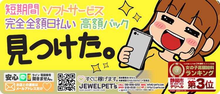 JEWEL★PET