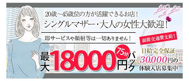 横浜・ファッションヘルス・元町奥さまの風俗求人情報
