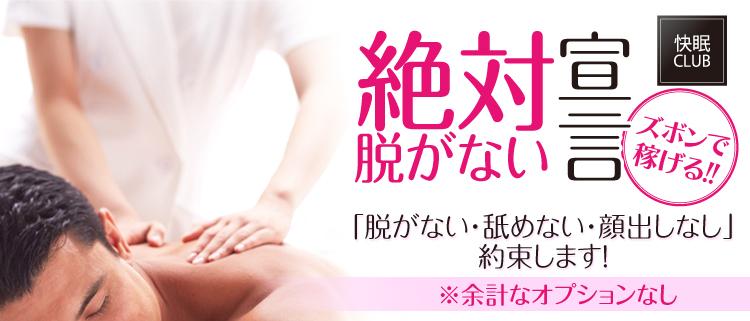 名古屋・デリバリーエステマッサージ(回春・性感)・快眠CLUBの風俗求人情報