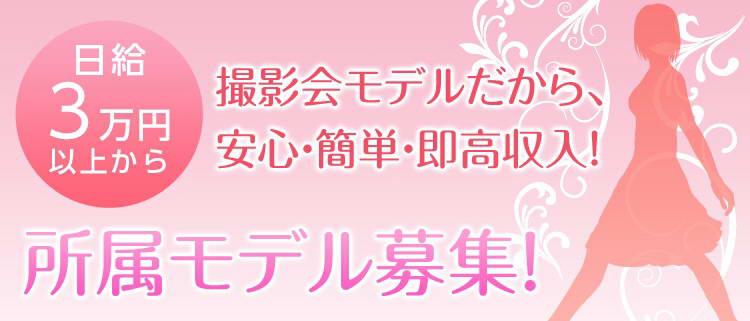 AV女優募集・撮影会専門プロダクション・L-style