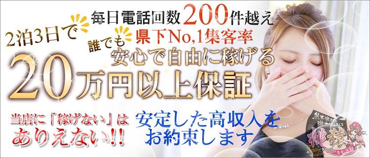 熊本・デリヘル・素人感100%!!激エロ激カワ「桃猿・ももさる」の風俗求人情報