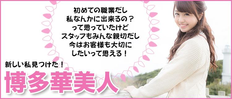 福岡・デリヘル・博多華美人の風俗求人情報