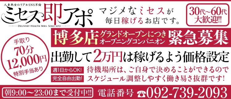 人妻デリヘル・【ミセス即アポ博多店】人妻熟女とリアルSNS不倫