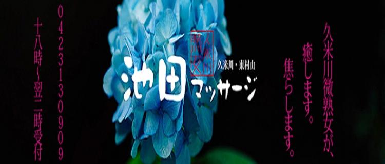 立川・八王子・町田・西東京の風俗求人 エステ 当店では一緒に働いて下さるセラピストさんを随時募集しています(^^♪◆ハンドサービスのお店なので病気の心配はありません。◆年齢・容姿・経験は気にする必要ありません。◆あなたのペースで無理なく働けます。◆健康で優しい方ならどなたでもお気軽にご応募ください。◆未経験者の方、経験者の方、主婦の方、バツイチさん、OLさん、大歓迎です! - 池田マッサージへ