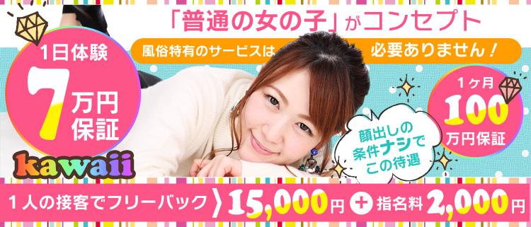 福岡・ファッションヘルス・YESグループ熊本 Kawaiiの風俗求人情報