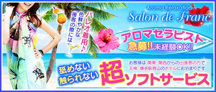 福岡・アロマエステ・サロン・ド・フランの風俗求人情報