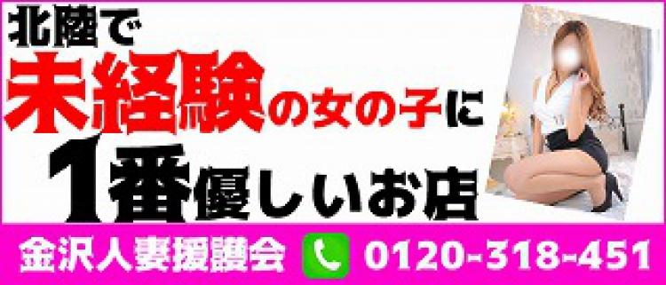 デリヘル・金沢人妻援護会