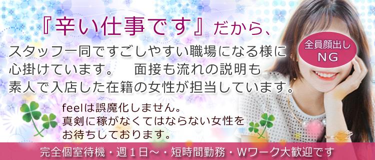 曙町・個室ヘルス・横浜Feel(フィール)の風俗求人情報