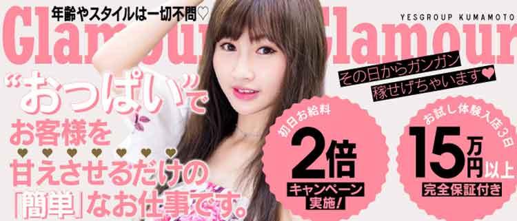 熊本・コンパニオン・YESグループ熊本 Glamour Glamourの風俗求人情報
