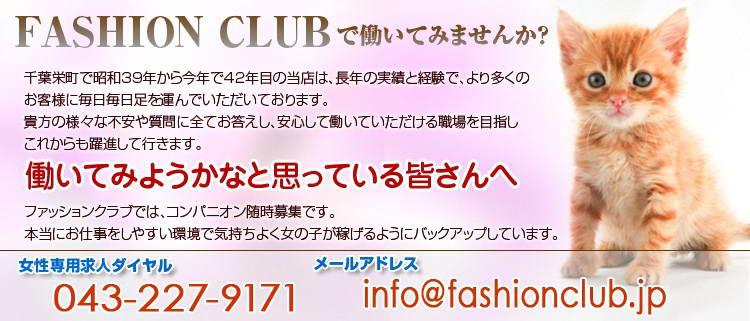 ソープランド・ファッションクラブ