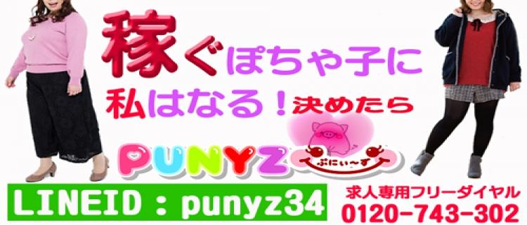 ホテヘル・PUNYZ ぷにぃ~ず