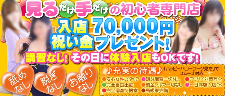 神奈川・横浜・オナクラ・横浜CUTEの風俗求人情報