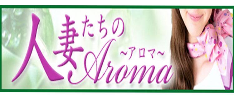 人妻アロマ・人妻たちのアロマ