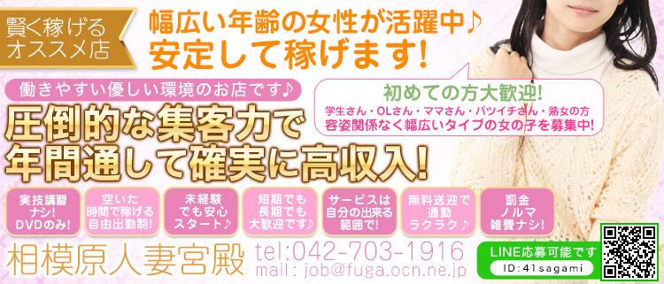 神奈川・横浜・デリバリーヘルス・相模原人妻宮殿の風俗求人情報