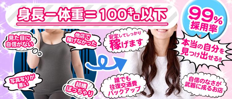 デリヘル・横浜ぽちゃカワイイ女子専門店