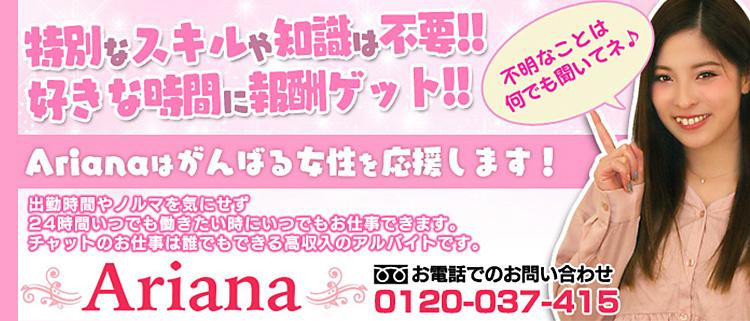 チャットレディ・Ariana新宿店