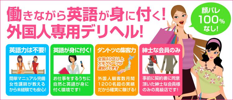 デリヘル・JapaneseEscortGirlsClub
