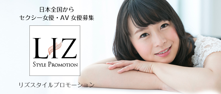 AV女優募集(モデルプロダクション)・RIZスタイルプロモーション