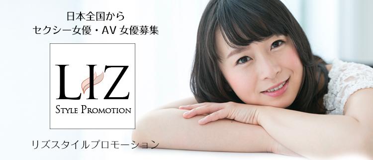 渋谷・AV女優募集(モデルプロダクション)・RIZスタイルプロモーションの風俗求人情報