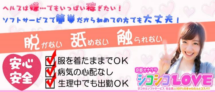 オナクラ・手コキ・京都オナクラ シコシコLOVE