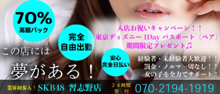 デリヘル・SKB48習志野