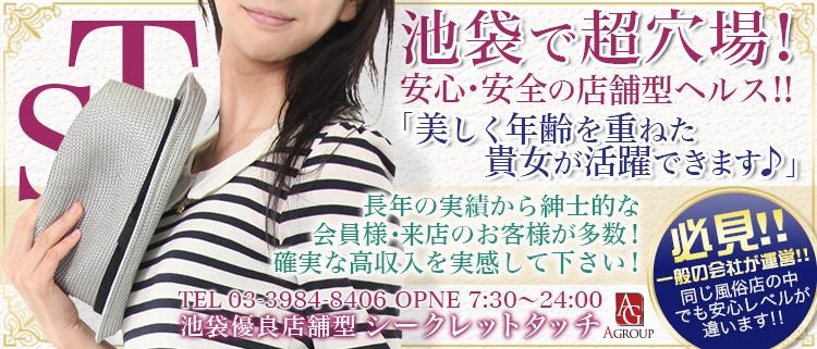 ファッションヘルス・Secret touch~シークレットタッチ~