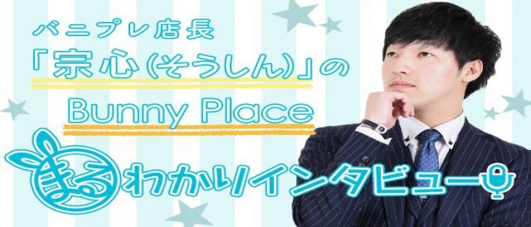 熊本・コンパニオン・Bunny Placeの風俗求人情報