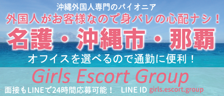 デリヘル・Girls Escort Okinawa