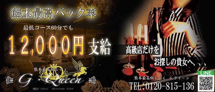熊本・・熊本高級レディーG・Queen(ジ・クイーン)の風俗求人情報