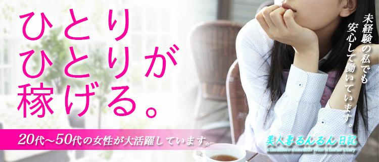 ・熊本美人妻デリヘル|るんるん日記