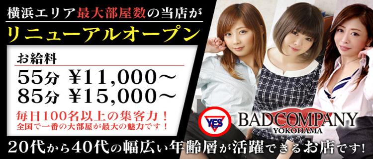 千葉・ファッションヘルス・BADCOMPANYの風俗求人情報