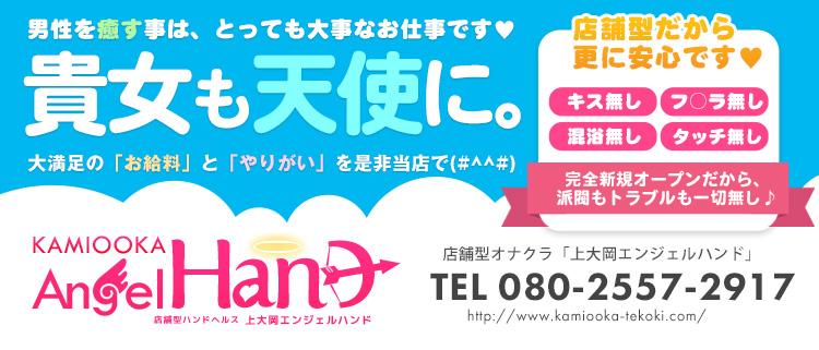 神奈川・横浜・店舗型ハンドヘルス・上大岡エンジェルハンドの風俗求人情報
