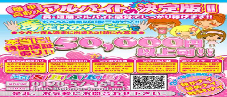 オナクラ・手コキ・渋谷シェイク