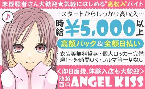 セクシーキャバクラ・Angel Kiss池袋(エンジェルキッス)